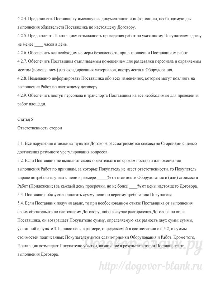 Договор поставки и монтажа оборудования. Лист 4