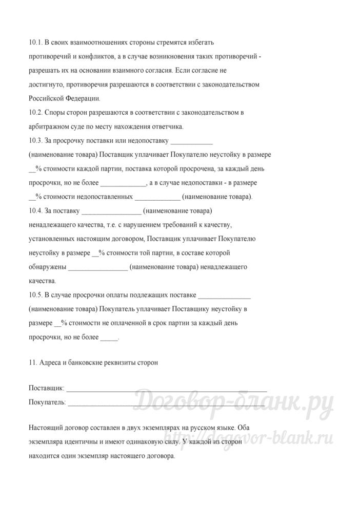 Договор поставки продукции (товаров) (образец). Лист 7