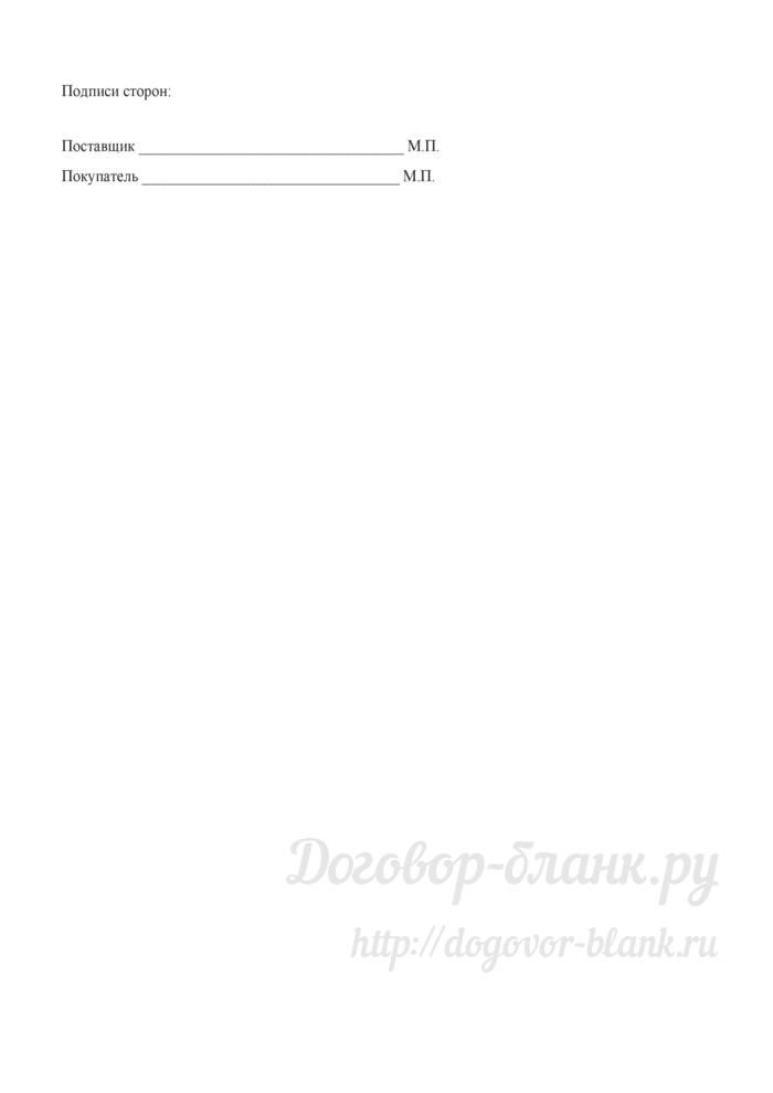 Договор поставки продукции (товаров) (образец). Лист 8