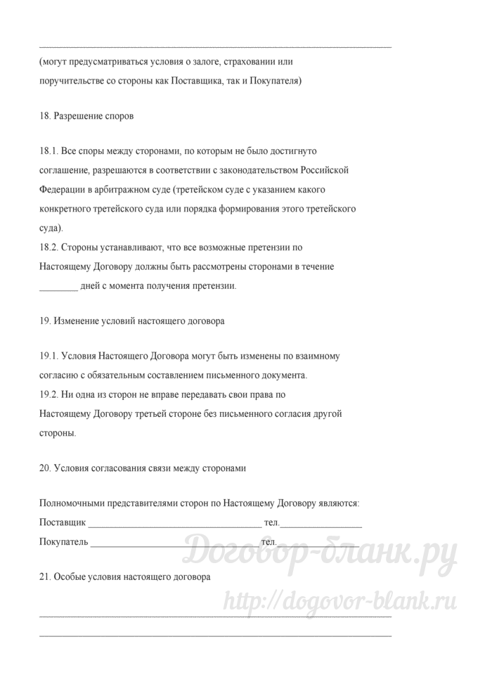 Договор поставки товара (Документ Брызгалина А.В., Берника В.Р., Головкина А.Н.). Лист 7