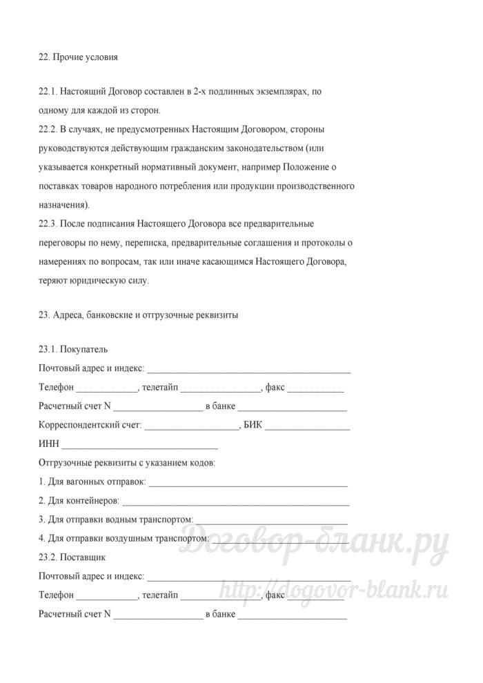 Договор поставки товара (Документ Брызгалина А.В., Берника В.Р., Головкина А.Н.). Лист 8