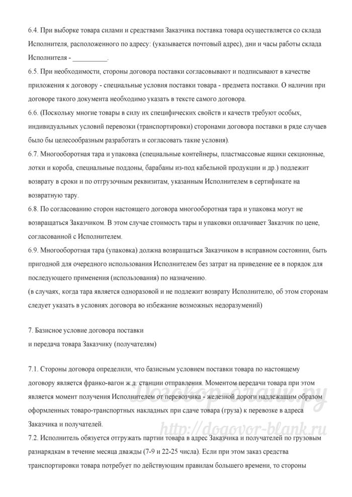 Договор поставки товаров для государственных нужд. Лист 11