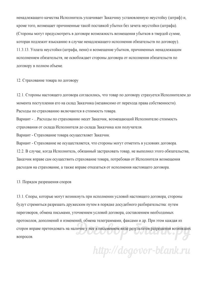 Договор поставки товаров для государственных нужд. Лист 18