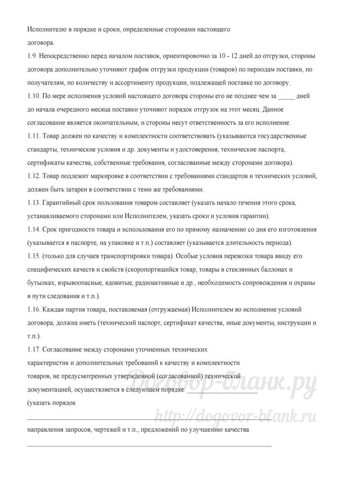 Договор поставки товаров для государственных нужд. Лист 3