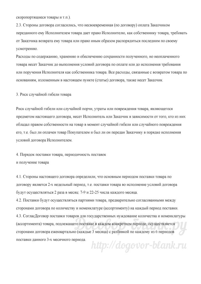 Договор поставки товаров для государственных нужд. Лист 6