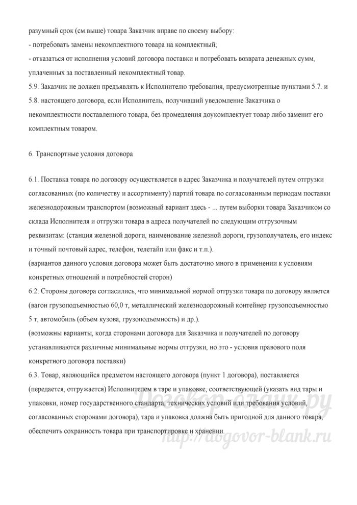 Договор поставки товаров для государственных нужд. Лист 10