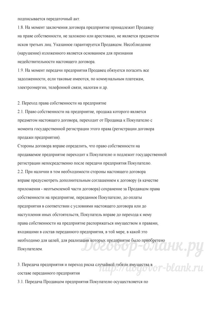 Договор продажи (купли-продажи) предприятия (Документ И.А. Дубровской, О.И. Соснаускене). Лист 3