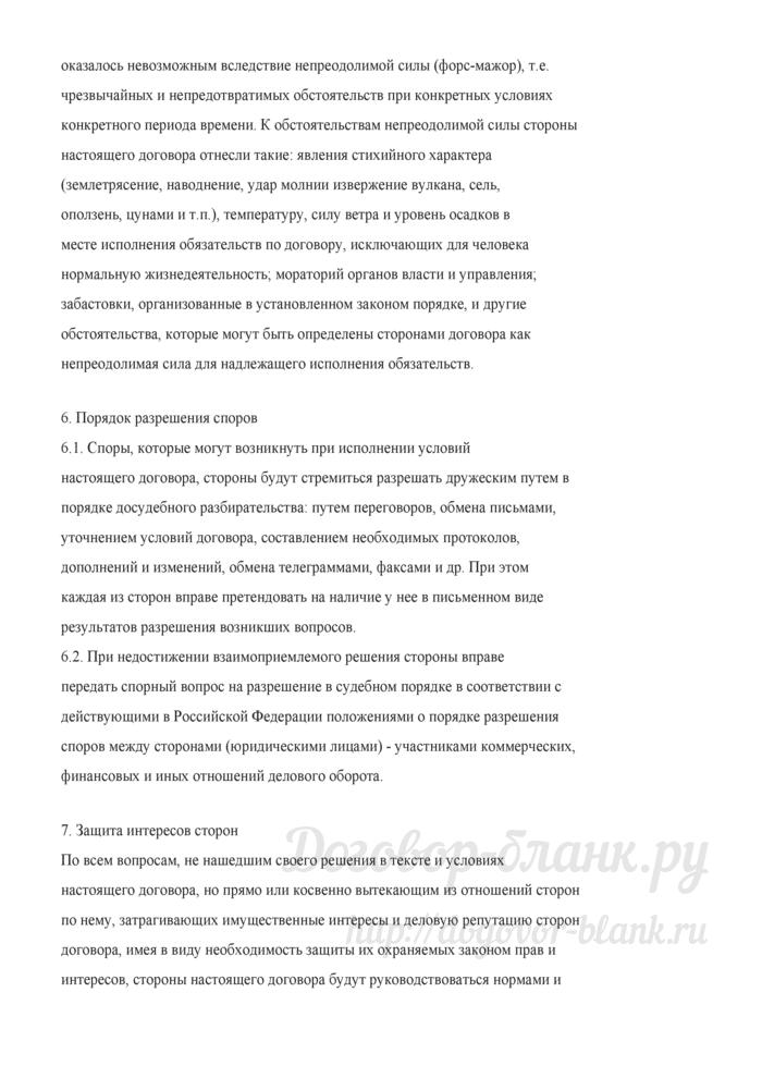 Договор продажи (купли-продажи) предприятия (Документ И.А. Дубровской, О.И. Соснаускене). Лист 6