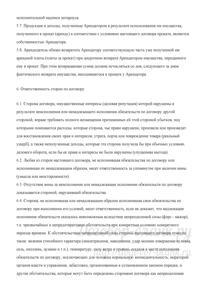 Договор проката. Лист 6