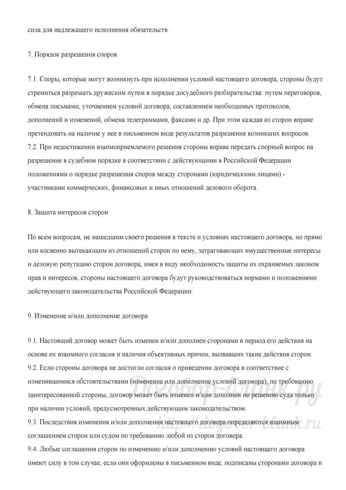 Договор проката. Лист 7