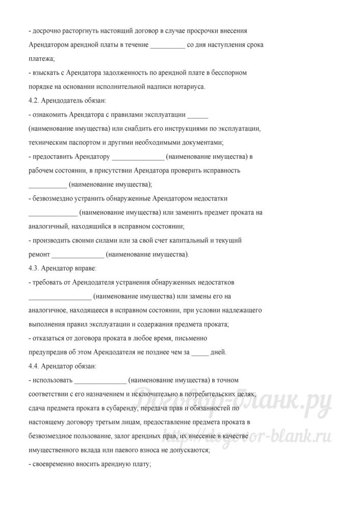 Договор проката (образец). Лист 3