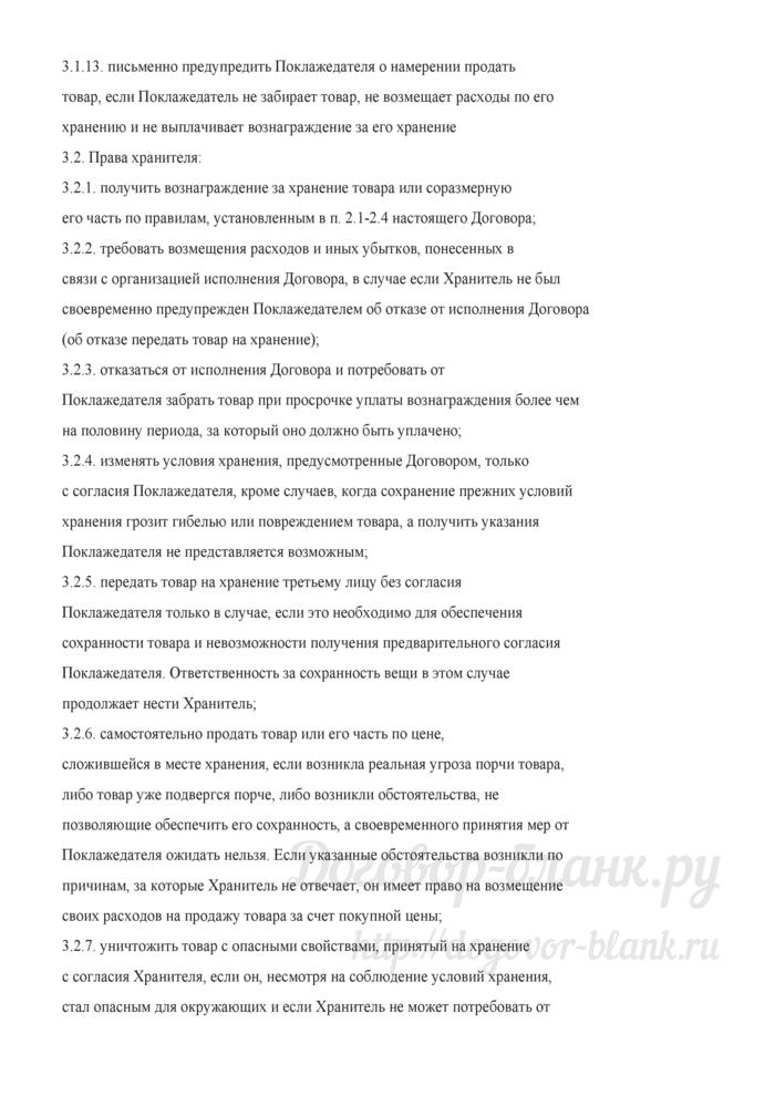Договор складского хранения (Документ Голованова Н.М.). Лист 5
