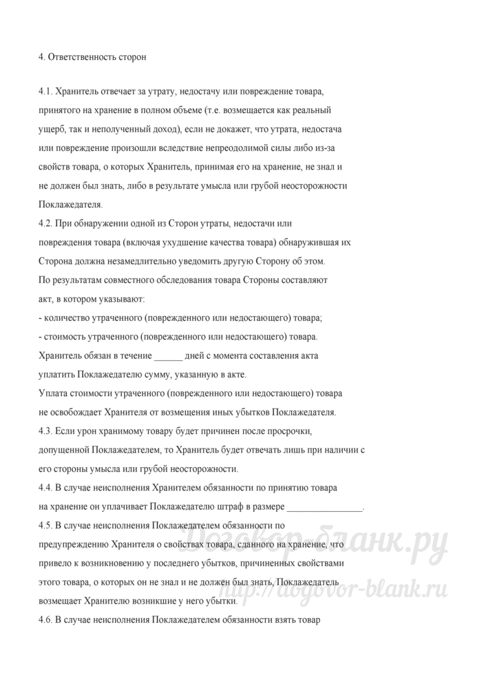 Договор складского хранения (Документ Голованова Н.М.). Лист 7