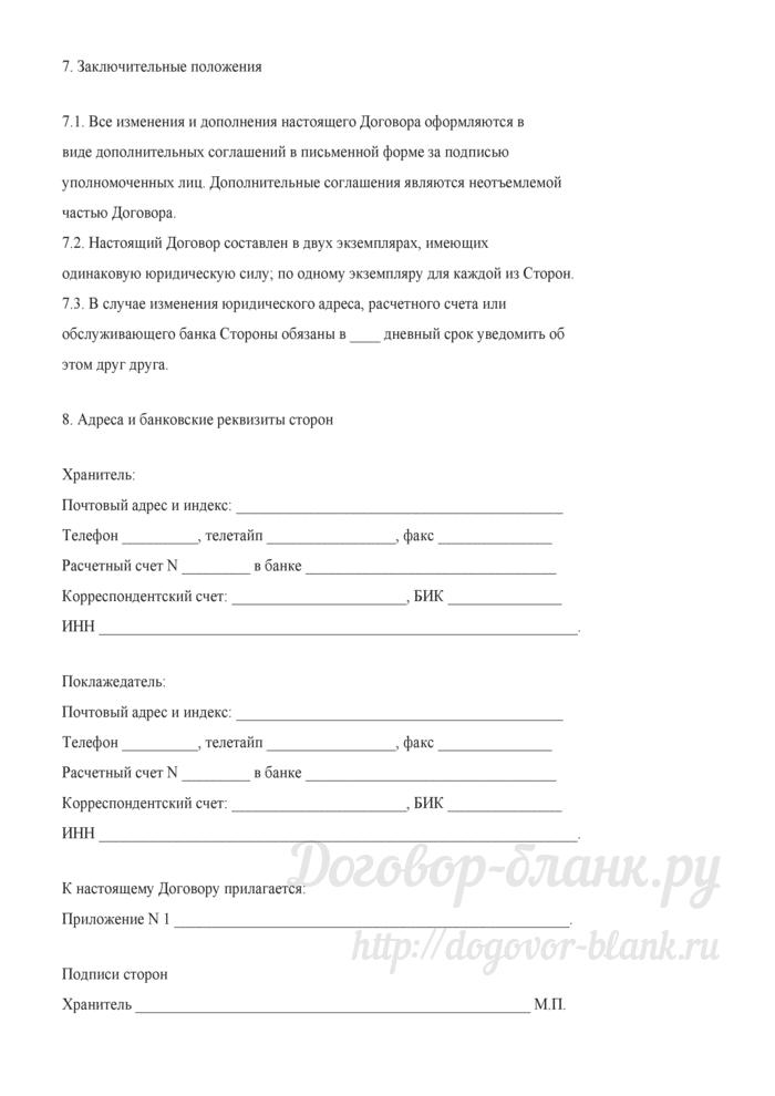 Договор складского хранения (Документ Голованова Н.М.). Лист 9