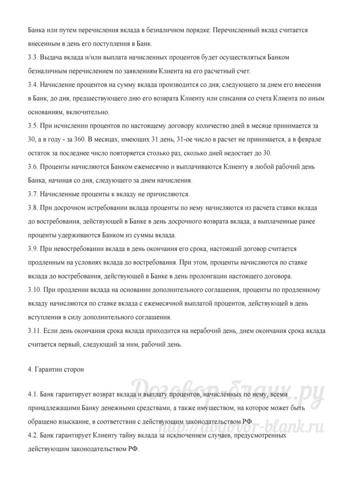 Договор срочного банковского вклада. Лист 3