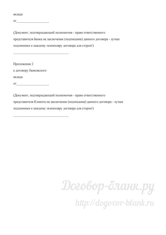 Договор срочного банковского вклада. Лист 7
