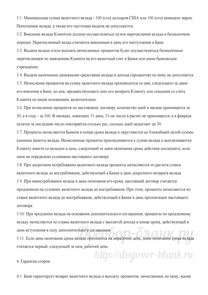 Договор срочного валютного банковского вклада. Лист 3