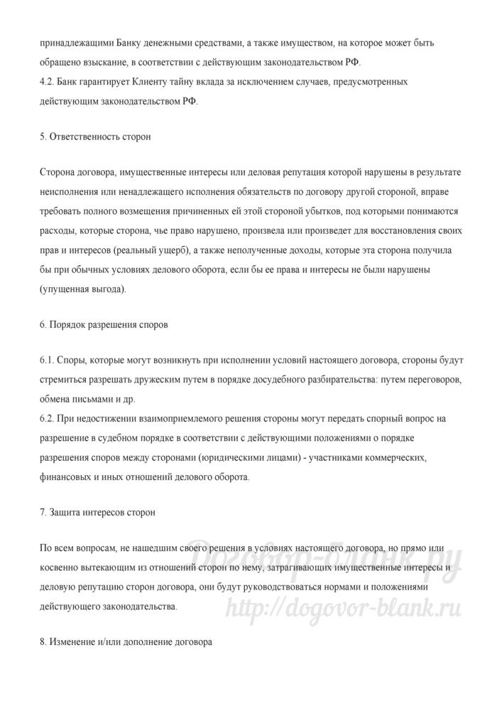 Договор срочного валютного банковского вклада. Лист 4