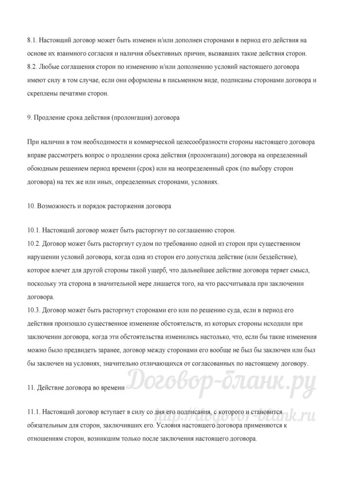 Договор срочного валютного банковского вклада. Лист 5