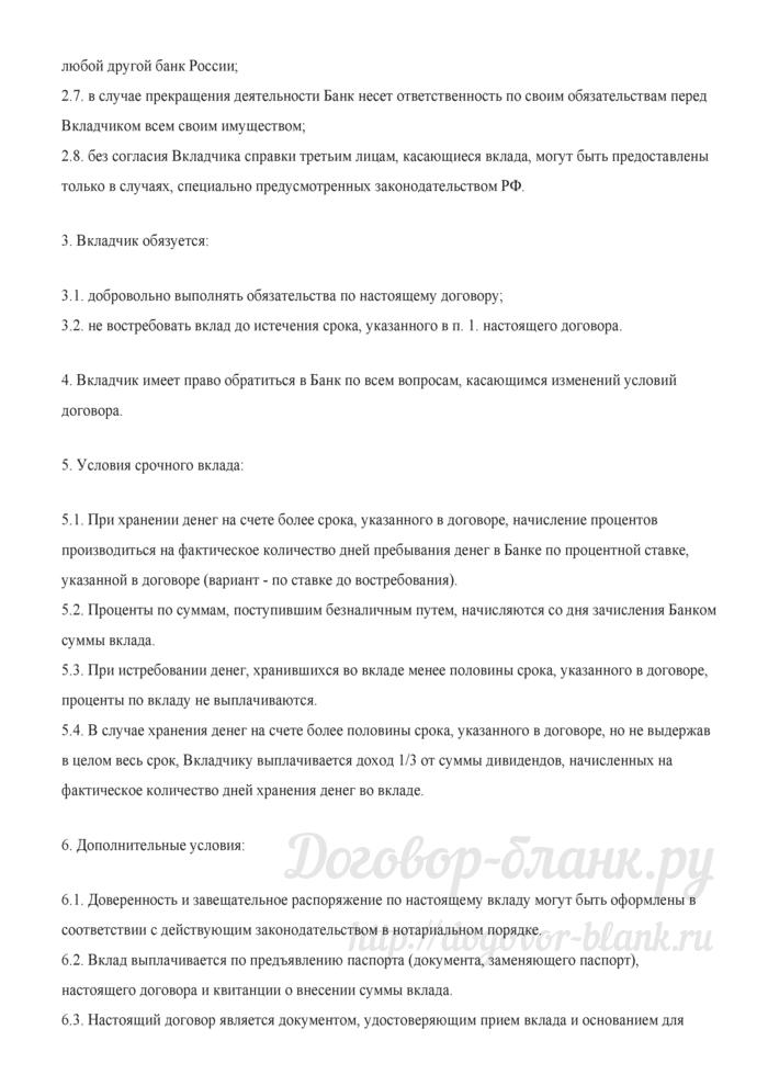 Договор срочного вклада (вариант 2 - для физических лиц). Лист 2