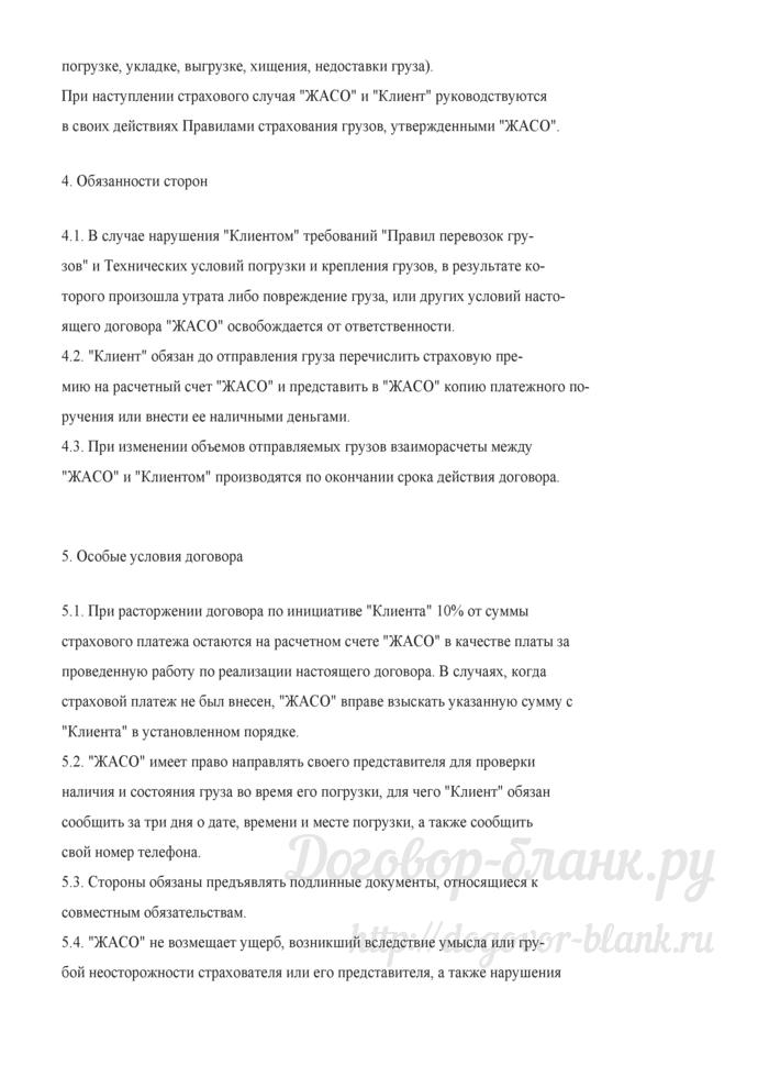 Договор страхования груза при перевозке. Лист 3