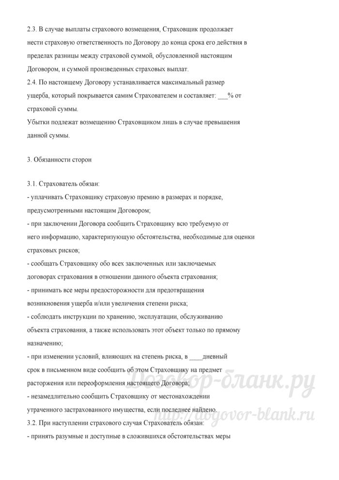 Договор страхования имущества (Документ Голованова Н.М.). Лист 3