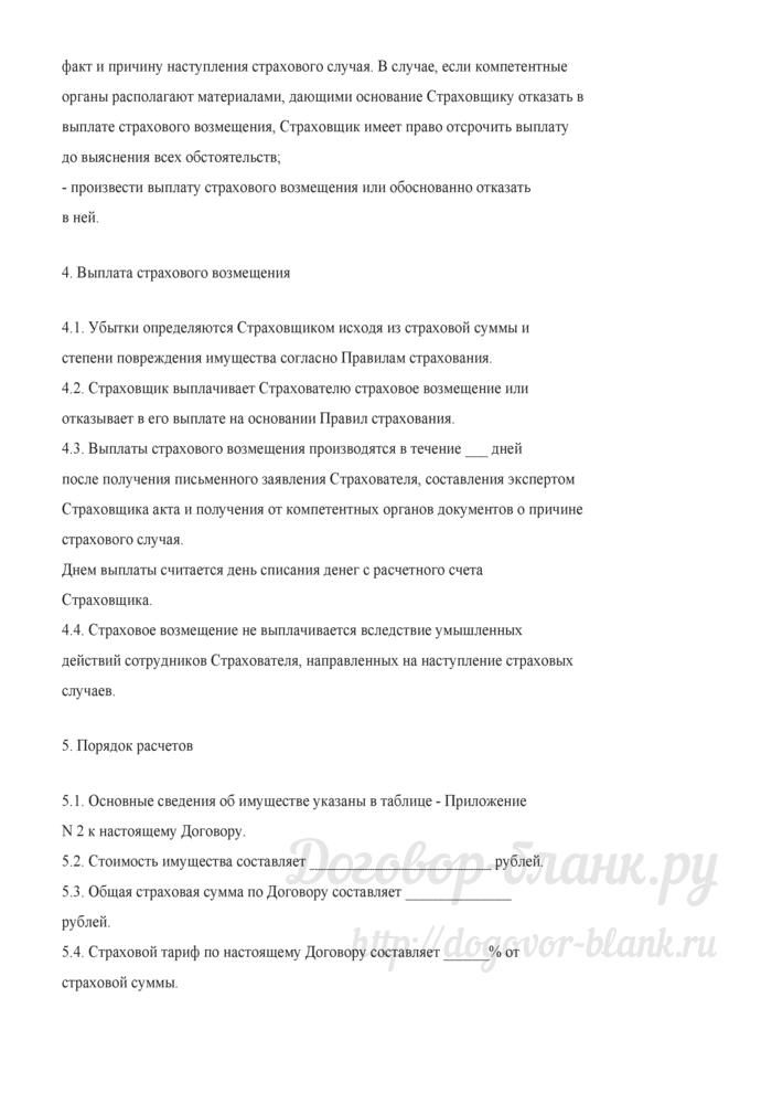 Договор страхования имущества (Документ Голованова Н.М.). Лист 5