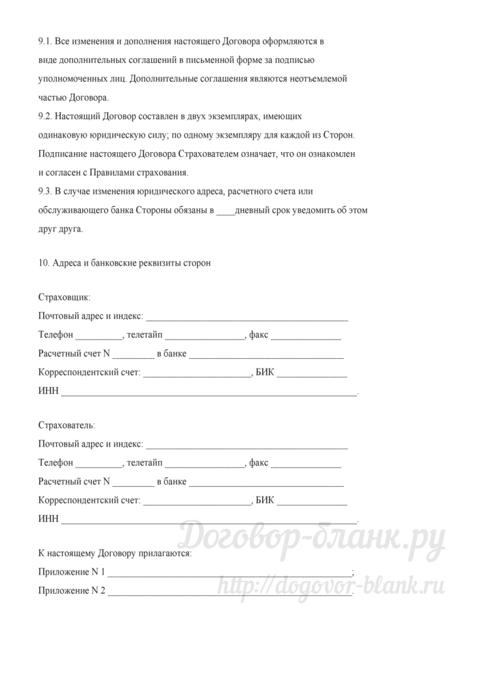 Договор страхования имущества (Документ Голованова Н.М.). Лист 7
