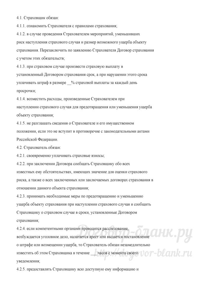 Договор страхования ответственности за причинение вреда (Документ Голованова Н.М.). Лист 5
