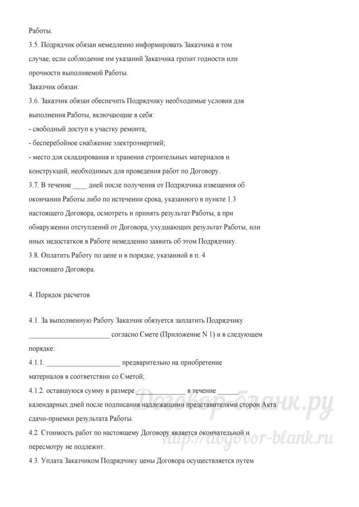 Договор строительного подряда (Документ Голованова Н.М.). Лист 3
