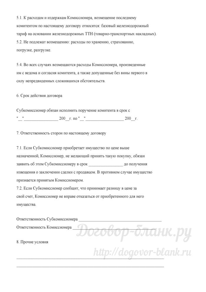 Договор субкомиссии на приобретение товара (продукции). Лист 4