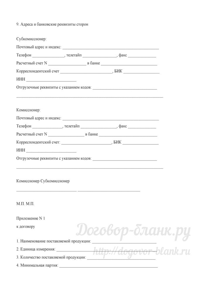 Договор субкомиссии на приобретение товара (продукции). Лист 5
