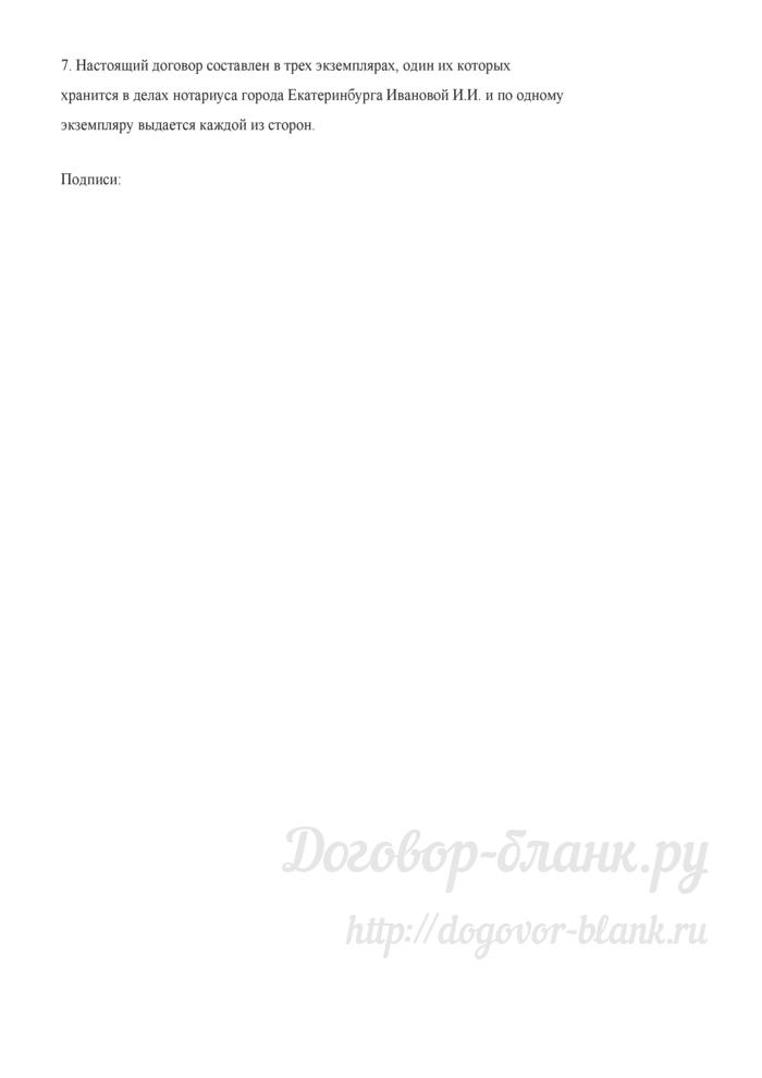 Договор займа денег. Вариант 1 (Настольная книга нотариуса. Том II. Учебно-методическое пособие. (2-е изд., испр. и доп.) (Авторский коллектив)- М.: Издательство БЕК, 2003). Лист 2