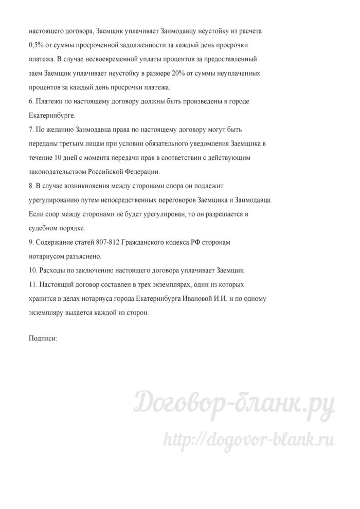 Договор займа денег. Вариант 2 (Настольная книга нотариуса. Том II. Учебно-методическое пособие. (2-е изд., испр. и доп.) (Авторский коллектив)- М.: Издательство БЕК, 2003). Лист 2