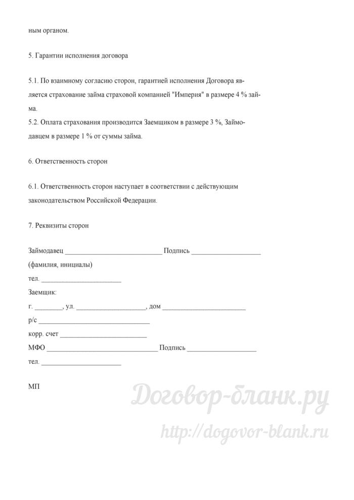 Договор займа между АО и частным лицом. Лист 4