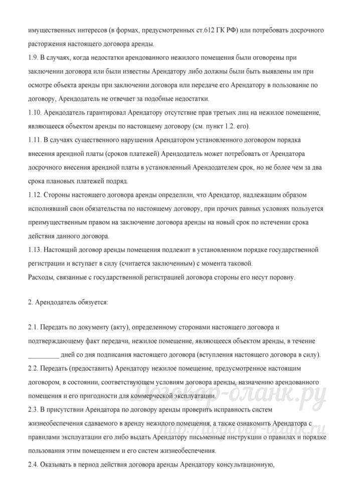 Форма договора аренды нежилого помещения у Товарищества собственников жилья. Лист 3