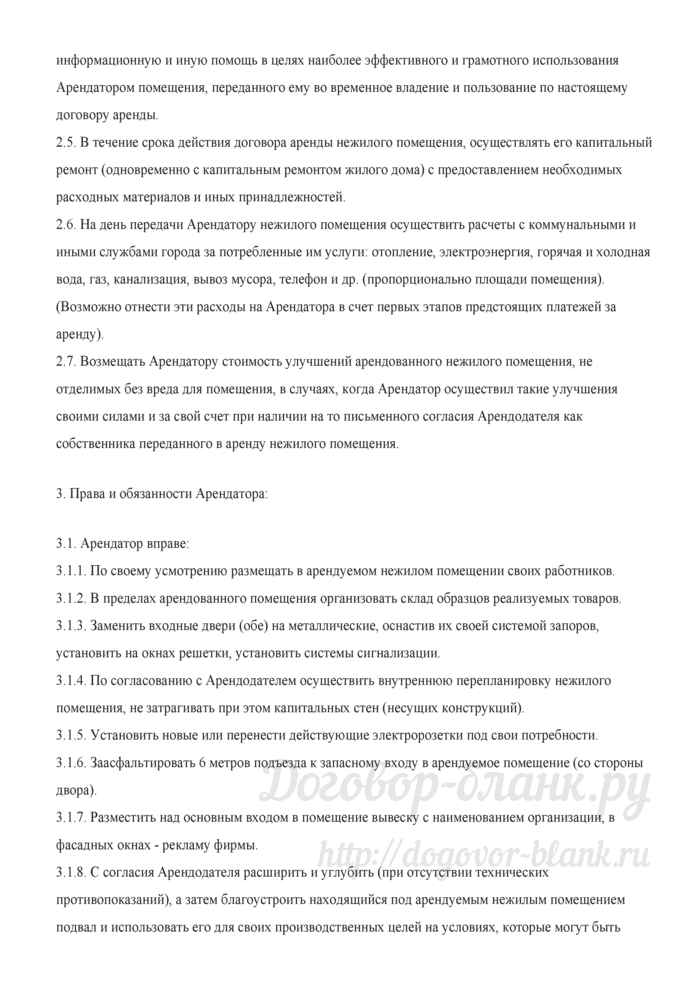 Форма договора аренды нежилого помещения у Товарищества собственников жилья. Лист 4