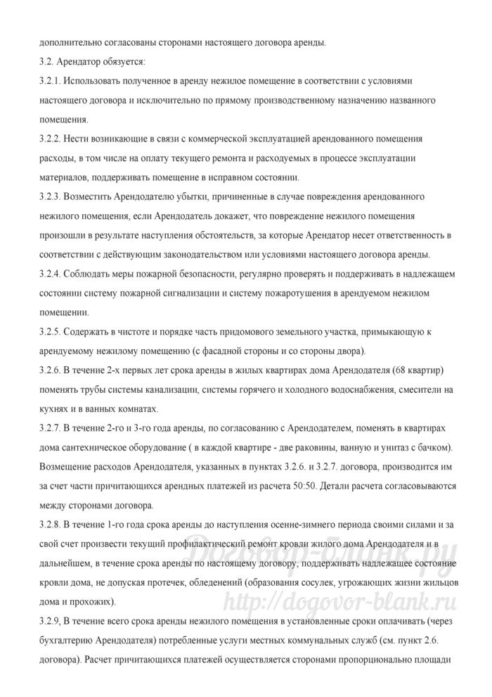 Форма договора аренды нежилого помещения у Товарищества собственников жилья. Лист 5