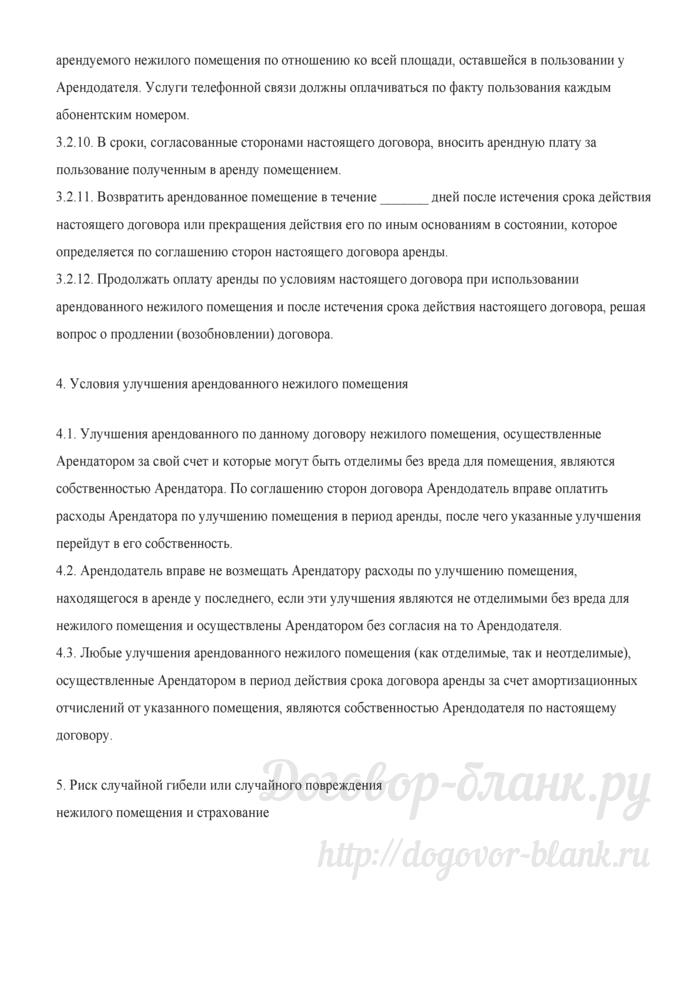 Форма договора аренды нежилого помещения у Товарищества собственников жилья. Лист 6