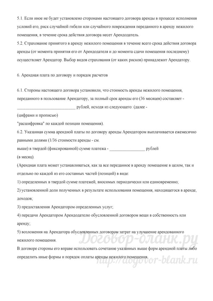Форма договора аренды нежилого помещения у Товарищества собственников жилья. Лист 7