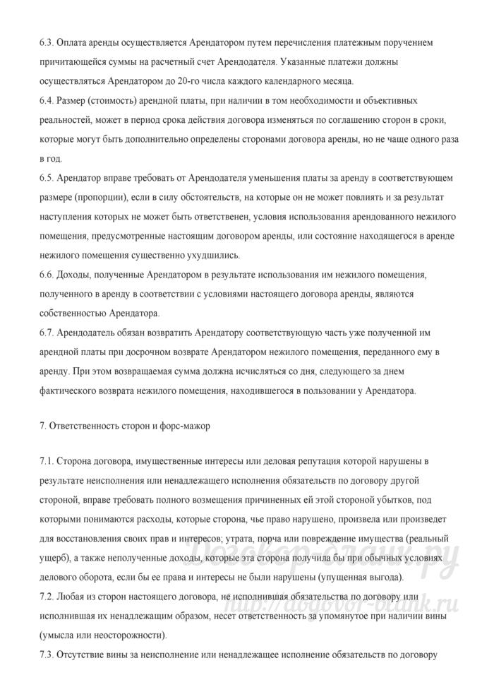 Форма договора аренды нежилого помещения у Товарищества собственников жилья. Лист 8