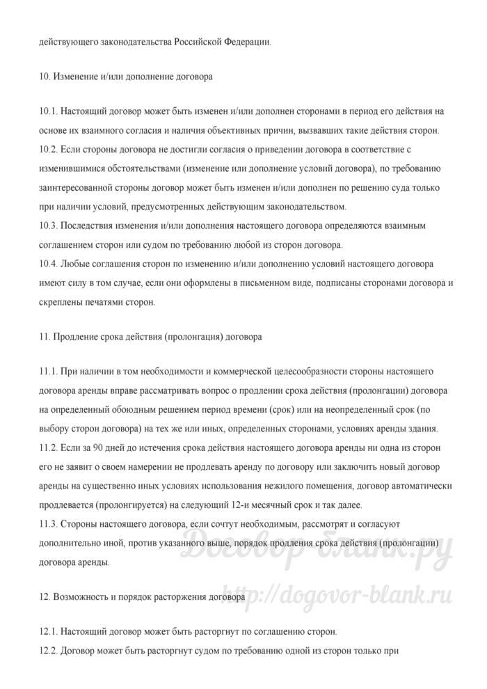 Форма договора аренды нежилого помещения у Товарищества собственников жилья. Лист 10