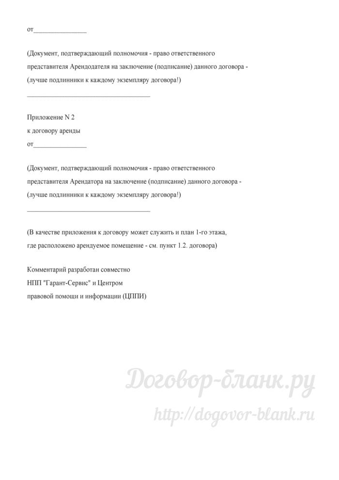 Форма договора аренды нежилого помещения (вариант 3). Лист 15