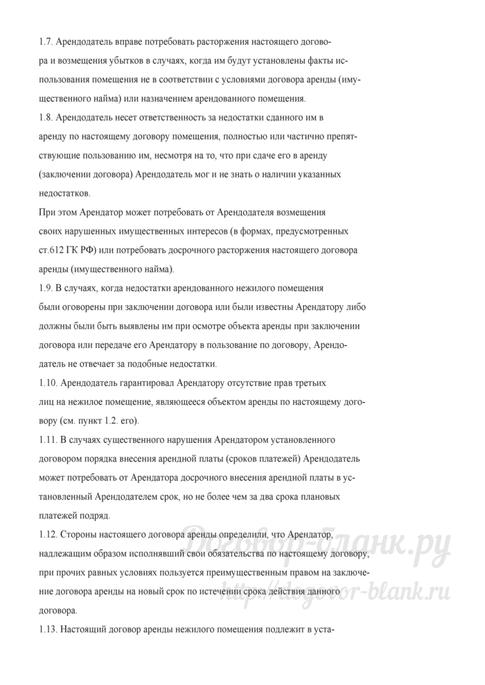 Форма договора аренды нежилого помещения (вариант 3). Лист 3