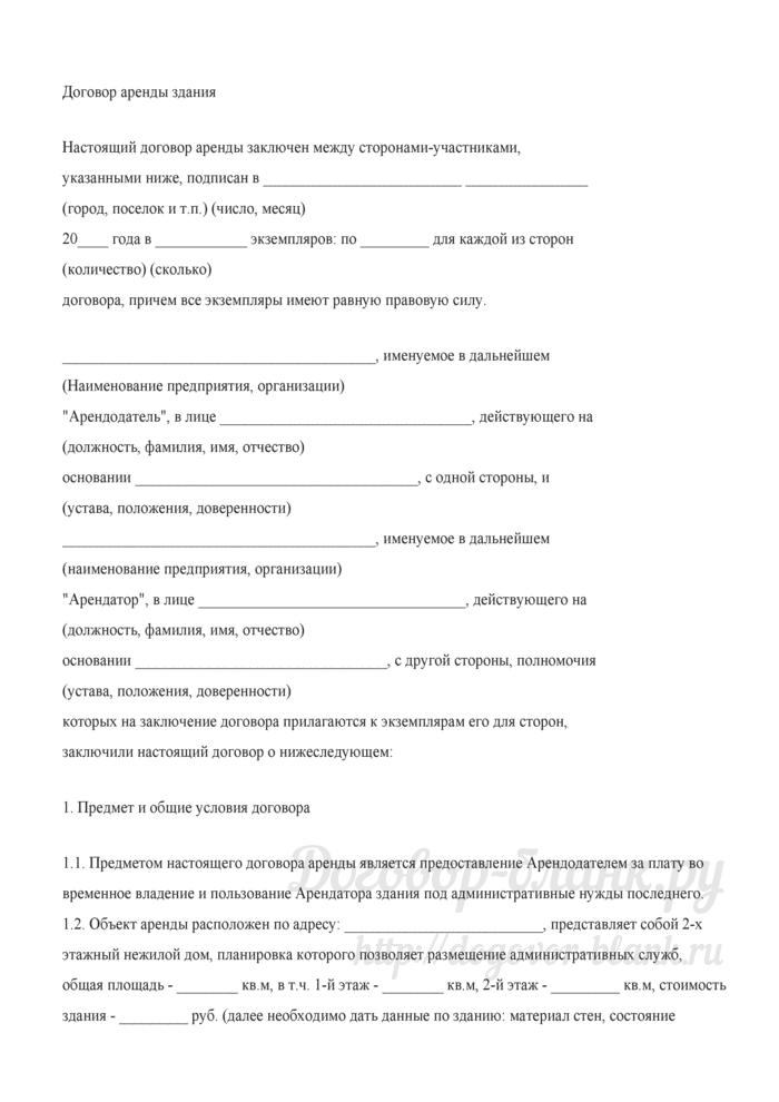 Форма договора аренды здания. Лист 1