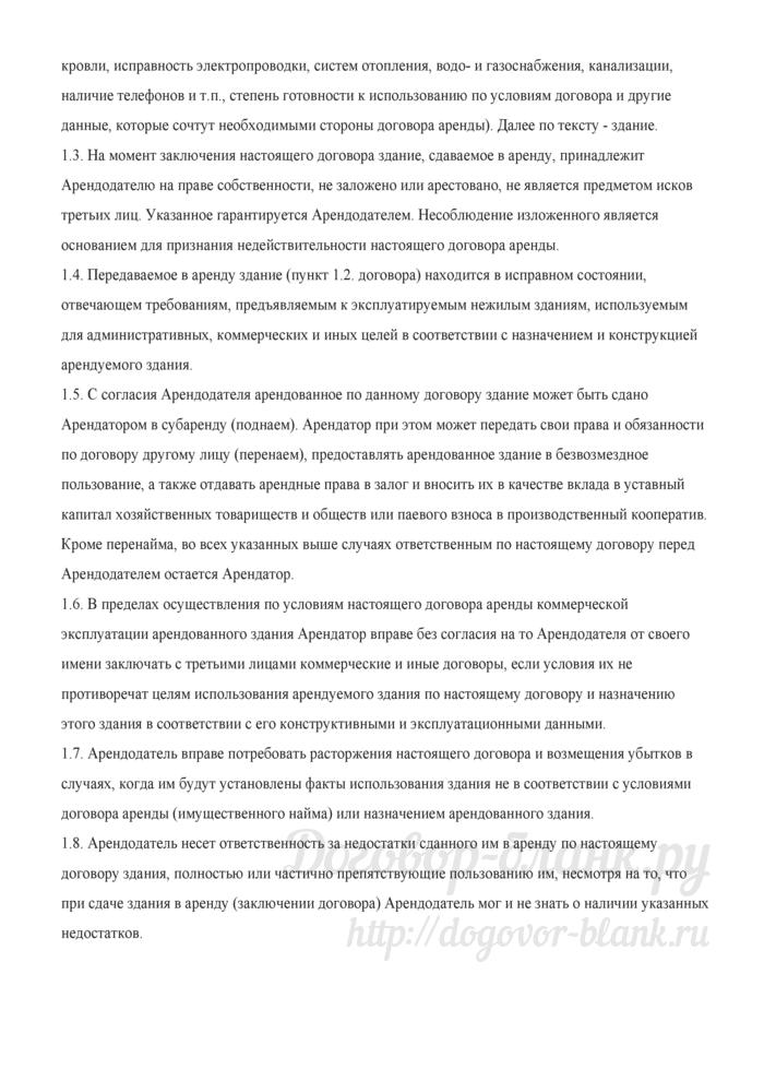 Форма договора аренды здания. Лист 2