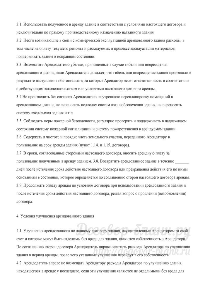 Форма договора аренды здания. Лист 5