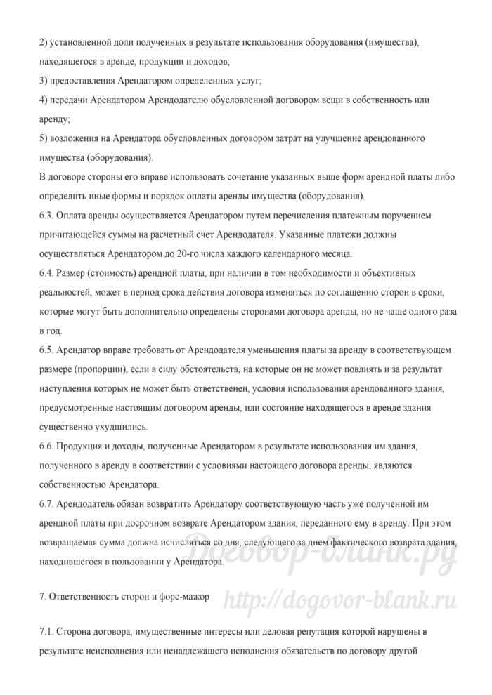 Форма договора аренды здания. Лист 7