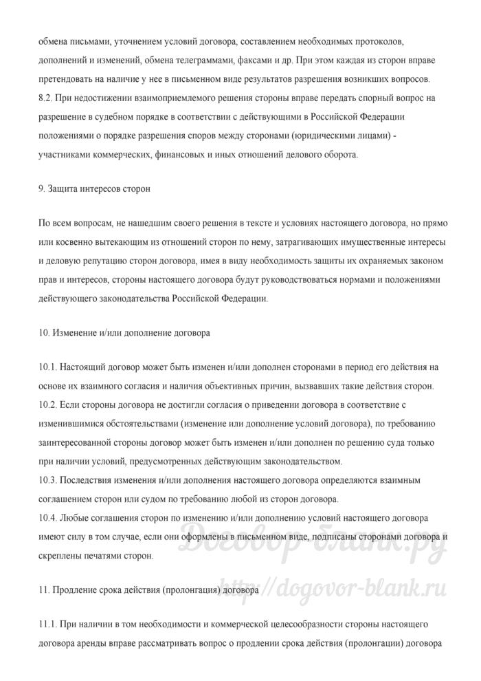Форма договора аренды здания. Лист 9