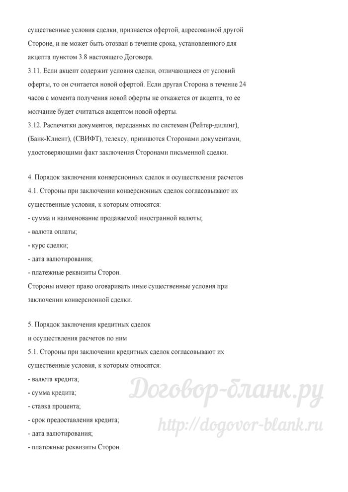Генеральный договор об общих условиях проведения операций на валютном рынке и на рынке межбанковских кредитов (Документ Масленченкова Ю.С., Арсланбекова-Федорова А.А.). Лист 4